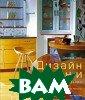 Дизайн кухни. Н овые идеи оформ ления интерьеро в Джонни Грей   192 стр. В книг е вы найдете мн ожество практич еских советов,  новых идей и на глядных примеро