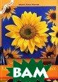 Картины из иску сственных цвето в. Серия `Легко  и просто` / Bl umen-Bilder Мар ия-Луиза Мангей  / Marie-Luise  Mangei 32 стр.  Представьте себ е, что с искусс