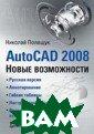 AutoCAD 2008. � ���� ���������� �.  ������� �.  �. 224 ���. ��� �� �������� �.  �. ��������� �  ������������ �� �������� ������ �, ������� ���� ������� ����� A