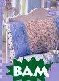 Подушки в стиле  пэчворк. Серия  `Домашнее твор чество` / Patch work leicht gem acht Kissen Рег ина Бюлер / Reg ina Buhler 64 с тр. Подушки на  любой вкус: в н