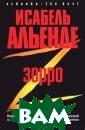Зорро: Рождение  легенды Альенд е И. 416 стр. О тчаянный храбре ц, благородный  разбойник Диего  де ла Вега по  прозвищу Зорро  уже много десят илетий остается