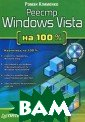 Реестр Windows  Vista на 100 %  (+CD) Клименко  Р. А. 448 стр.  Если вам интере сны новые возмо жности операцио нной системы Wi ndows Vista и у правление ими с