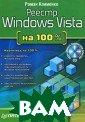 ������ Windows  Vista �� 100 %  (+CD) ��������  �. �. 448 ���.  ���� ��� ������ ��� ����� ����� ������ �������� ���� ������� Wi ndows Vista � � ��������� ��� �