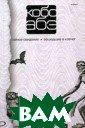 Тайное свидание . Вошедшие в ко вчег. Собрание  сочинений 4 кни гах. Книга 3 Аб э Кобо 558 стр.  В третьем томе  четырехтомного  собрания сочин ений японского