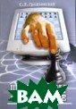 Шахматы в интер нете Гродзенски й Сергей 128 ст р. Представить  себе жизнь без  Интернета стано вится все трудн ее, существуют  различные спосо бы использовани