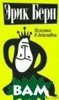 Психика в дейст вии Берн Э. 432  стр. В этой кн иге известный а мериканский пси хиатр Эрик Берн  подробно рассм атривает сложне йшие психически е и эмоциональн