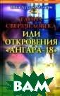 Тайна сверхчело века, или Откро вения `Ангара-1 8`. Серия `Лаби ринты истины` М элори Шон Дугла с 314 стр. `Жиз нь после смерти  существует! Че ловеку предназн