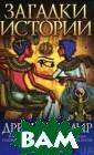 Древний мир. Се рия `Загадки ис тории` Ермановс кая А. 383 стр.  Похоже, что че ловечество дост игло такого уро вня развития, ч то может ответи ть на любой воп