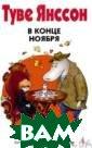 В конце ноября.  Серия «Друзья  детства»  Янссо н Т.  (Пер. со  шв. Н. Беляково й) 280 стр. Зна менитая детская  писательница Т уве Янссон прид умала муми-трол
