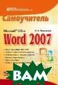 Microsoft Offic e Word 2007. �� ��������� ����� ��� ���� ������ ����  320 ���.  ��� ����� ����� �� �������� ��� ��� ��������� � ������� � ����� ���� ����������