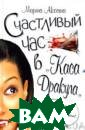 Счастливый час  в `Каса Дракула ` Акоста М. 384  стр. Думаете,  коварные кровоп ийцы существова ли только в сре дневековых леге ндах? Так счита ла и обаятельна