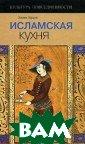 Исламская кухня . Серия `Культу ра повседневнос ти` Зауали Л. 2 24 стр. В этой  книге рассказыв ается, как созд авалась гастрон омическая культ ура исламского