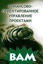 Финансово-ориен тированное упра вление проектам и / Financially  Focused Projec t Management То мас М. Каппелс  / Thomas M. Cap pels 400 стр. Э та книга написа