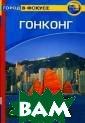 Гонконг. Путево дитель. Серия ` Город в фокусе`  Зуковски Х. 16 0 стр. В малень ких путеводител ях издательства  `Томас Кук` ес ть, все, чтобы  за кратчайшее в