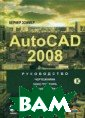 Autocad 2008: � ���������� ���� ������, ������� �����, �������� ��� ������ �. 8 16 ���. ����� � ����������� ��� �� ������������ � ����������� � � ACAD 2008 � A