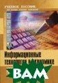 Информационные  технологии в эк ономике. 2-е из дание Чернышов  Ю.Н. 240 стр. В  первую часть к ниги включены и збранные лекции  по использован ию Интернета в