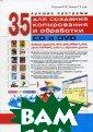 35 ������ ����� ��� ��� ������� �, �����������  � ��������� CD  � DVD ��������  �.�., ������ �. �., ������� �.� . 464 ���. �� � ��� ����� �� �� �����, ��� ����
