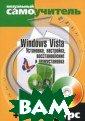 Windows Vista.  Установка, наст ройка, восстано вление и переус тановка. Серия  `Визуальный сам оучитель + Виде окурс` Ю. В. Ва сильев, О. В. Б елявский 224 ст