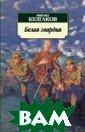 Белая гвардия.  Серия: Классика    Булгаков М.  А.  320 стр. Ро ман «Белая гвар дия» — это исто рия о «смутной  мгле», павшей н а родную землю,  это история гр