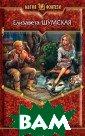 Пособие для нач инающего мага.  Серия: Магия фэ нтези Шумская Е лизавета 406 ст р. Фантастическ ий роман. Чем м аг отличается о т ведьмы? Нет,  не силой или об