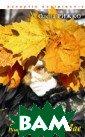 Карнавал триває . Серія `Except is excipiendis`  Олена Рижко 24 8 стор. Самотня  жінка у велико му чорно-білому  світі. Її житт я – це філософі я, це прелюдія,