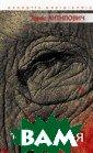 Тіло і доля. Се рія `Exceptis e xcipiendis` Тар ас Антипович 16 0 стор. Це книг а про складні в заємини людини  з її власним ті лом і про шляхи , якими тіло но