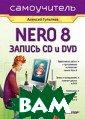 Самоучитель Ner o 8. Запись CD  и DVD Гультяев  А. К. 336 стр.  Книга содержит  описание послед ней версии паке та Nero, которы й на сегодняшни й день является