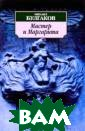 Мастер и Маргар ита. Серия «Азб ука-классика» ( pocket-book)  Б улгаков М.А. 41 6 стр.  Одна из  лучших книг дв адцатого столет ия - роман М.Бу лгакова `Мастер