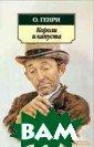 Короли и капуст а. Серия «Азбук а-классика» (po cket-book)  О.  Генри. (Пер. с  англ. К. Чуковс кого) 224 стр.  О. Генри — выда ющийся американ ский новеллист