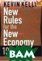New Rules for t he New Economy:  10 Radical Str ategies for a C onnected World  / Новые  правил а для новой эко номики : 10 рад икальных страте гий сетевого ми