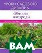 Живые изгороди.  Уроки садового  дизайна Светла на Кирсанова, Л юдмила Улейская  80 стр. Живая  изгородь - модн ый и практичный  элемент садово го дизайна. Зел