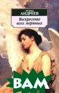 Воскресение все х мертвых Андре ев Л.  384 стр.  Леонид Андреев  был властителе м дум читающей  публики начала  прошлого века.  В оценках его т ворчества читат