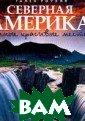 Северная Америк а. Самые красив ые места Роуэлл  Г. 320 стр.Эта  книга с фантас тическими фотог рафиями рассказ ывает об уникал ьных заповедных  уголках северо