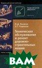 Техническое обс луживание и рем онт дорожно-стр оительных машин . Полосин М.Д.,  Ронинсон Э.Г.  352 стр. Изложе ны основные пол ожения системы  технического об
