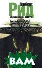 Зеленое дитя Ри д 336 стр. Геро й романа, чьи ж изненные принци пы рассыпаются  под напором дей ствительности,  решает искать с частья в чужих  краях. Его ждет