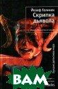 Скрипка дьявола  Йозеф Гелинек  448 стр.Знамени тая испанская с крипачка Ане Ла ррасабаль задуш ена в Националь ном концертном  зале Мадрида, г де она только ч