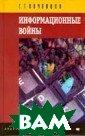Информационные  войны Почепцов  Г.Г. Книга изда на в 2000 г., 5 76 стр. В книге  впервые деталь но рассматриваю тся вопросы инф ормационных и п сихологических