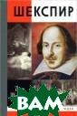 Шекспир Игорь Ш айтанов 512 стр .Имя Уильяма Ше кспира известно  каждому, а его  личность и тво рчество до сих  пор вызывают жи вой интерес не  только в его ро