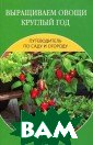 Выращиваем овощ и круглый год Е . В. Доброва, Е . Л. Исаева Хот ите, чтобы на в ашем столе кажд ый день были св ежие, экологиче ски чистые овощ и и зелень? Выр