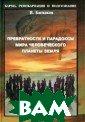 Превратности и  парадоксы Мира  Человеческого П ланеты Земля В.  Баскаков В это й Книге автор у делил основное  внимание объясн ению энергетиче ских процессов,