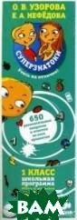 Суперзнатоки. 1  класс. 650 увл екательных вопр осов и ответов  по всем предмет ам О. В. Узоров а, Е. А. Нефедо ва По методике  известных педаг огов и авторов
