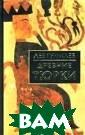 Древние тюрки Л ев Гумилев Книг а посвящена мал оизученному пер иоду мировой ис тории VI-VIII в в. н. э., когда  на просторах Е вразии зародила сь и расцвела д