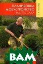 Планировка и об устройство ваше го сада Е. А. П оплева Как обус троить сад для  отдыха своими р уками, но без о собых усилий, и злишних затрат  времени и матер
