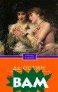 Чувство и чувст вительность Дж.  Остин Предлага ем вашему внима нию книгу Джейн  Остин `Чувство  и чувствительн ость` - историю  сестер из бедн ой семьи, котор