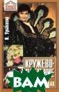 Кружевоплетение  на коклюшках И . Урываева Эта  книга посвящена  изысканному и  самобытному вид у прикладного и скусства - круж евоплетению на  коклюшках. Овла