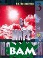 В мире новостей . Часть 3 (+ CD -ROM, DVD-ROM)  Л. И. Москвитин а Продолжение п особия по разви тию навыков ауд ирования на мат ериале языка СМ И. Включает 5 т