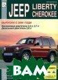Автомобили Jeep  Liberty, Jeep  Cherokee выпуск а с 2001 года,  техническое обс луживание, устр ойство и ремонт  М. П. Сизов, Д . И. Евсеев В н астоящем издани