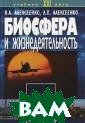 Биосфера и жизн едеятельность В . А. Алексеенко , Л. П. Алексее нко Рассматрива ются природные  и техногенные ф акторы, влияющи е на безопаснос ть жизнедеятель