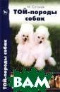 Собаки той-поро д Сотская М.Н.  371стр. В этой  книге даются оп исания собак то й-пород,рассказ ывается об их п роисхождении, п риводятся `рабо чие` стандарты.
