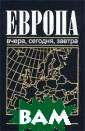 Европа: вчера,  сегодня, завтра  Н. П. Шмелёв 8 32 стр.В книге  анализируются о сновные тенденц ии экономическо го, политическо го, социального  и культурного